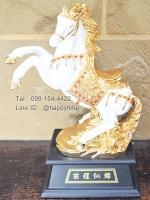ของขวัญมงคลแต่งบ้าน ม้าขาวทองยกขา