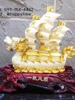 เรือสำเภามังกรทอง ค้าขายรุ่งเรือง