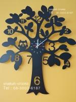 นาฬิกาติดผนังเก๋ๆ ต้นไม้ นกฮูก กระรอก SETTLER ดำ