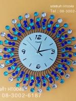 นาฬิกาติดผนังตกแต่งบ้าน ประดับพลอยสามสี วาววับสวยสดใส