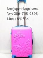 กระเป๋าเดินทาง คันชักคู่ ล้อหมุนรอบทิศ ไซส์ 20 นิ้ว รับประกันล้อและคันชัก