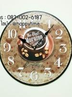 นาฬิกแขวนผนัง รุ่นถ้วยกาแฟ Morning Coffee