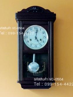 นาฬิกาไม้แบบโบราณติดผนัง สไตล์คลาสสิค รุ่น VC-0504 เป็นระบบไขลาน