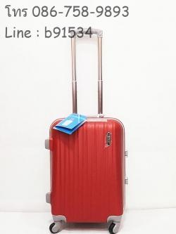 กระเป๋าเดินทาง ขอบอลูมิเนียม HIPOLO สีแดง