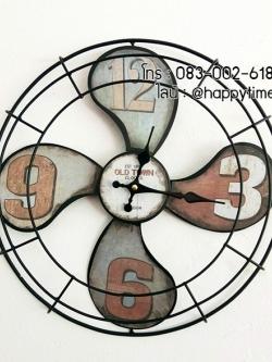 นาฬิกาแขวนวินเทจเก๋ๆ รุ่นพัดลมติดผนัง