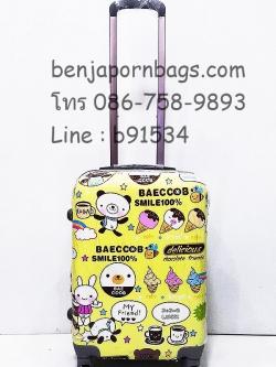 กระเป๋าเดินทางล้อลาก ลายการ์ตูน Baeccob สีเหลืองไซส์ 20 นิ้ว