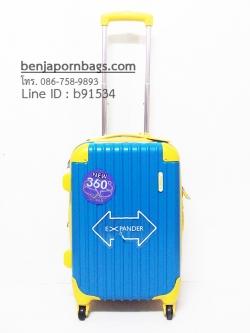 กระเป๋าเดินทางยี่ห้อ Hipolo 100% PC สีฟ้ามุมเหลือง ขนาด 20 นิ้ว