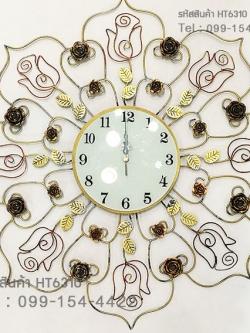 นาฬิกาแขวนติดผนังแต่งบ้าน สไตล์ Modern รุ่น HT6310 เหล็กดัดกิ่งดอกกุหลาบสีทอง