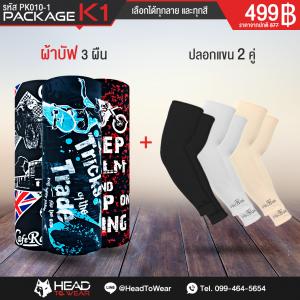 Package K1 : ผ้าบัฟ 3 ผืน + ปลอกแขน 2 คู่ รหัส PK010-1