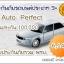 Auto Perfect ทุนประกัน 100,000