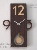 นาฬิกาไม้ติดผนังแฮนด์เมด สไตล์โมเดิร์น มีลูกตุ้มแกว่งได้ รุ่น NumBox-WD
