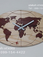 นาฬิกาไม้ติดผนัง รุ่นแผนที่โลก AR-World สวยเก๋ไม่เหมือนใคร