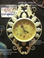 นาฬิกาแขวนผนังวินเทจ Vintage Clock ราคาสุดฟิน