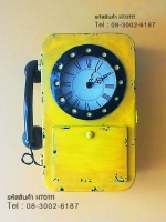 นาฬิกาติดผนังวินเทจตกแต่งบ้าน รูปตู้โทรศัพท์เหลืองโบราณ