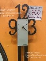 นาฬิกาโมเดิร์น PENDULUM รหัสสินค้า HT0037 ราคาโปรโมชั่นลดสุดๆ