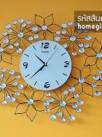 นาฬิกาแขวนตกแต่งบ้าน รูปดอกไม้ 6 กลีบ ประดับเม็ดคริสตัล