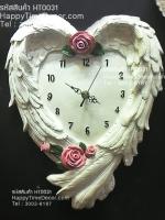 นาฬิกาวินเทจตกแต่งบ้าน ลายปีกนกรูปหัวใจ ประดับกุหลาบ