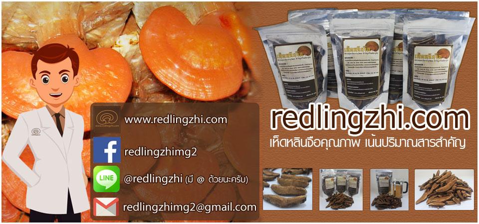 redlingzhi.com