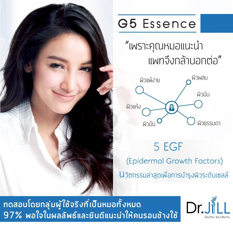 Dr.Jill G5 Essence เอสเซ้นส์น้ำนมเข้มข้นที่แพทย์ผู้ใช้จริงแนะนำ