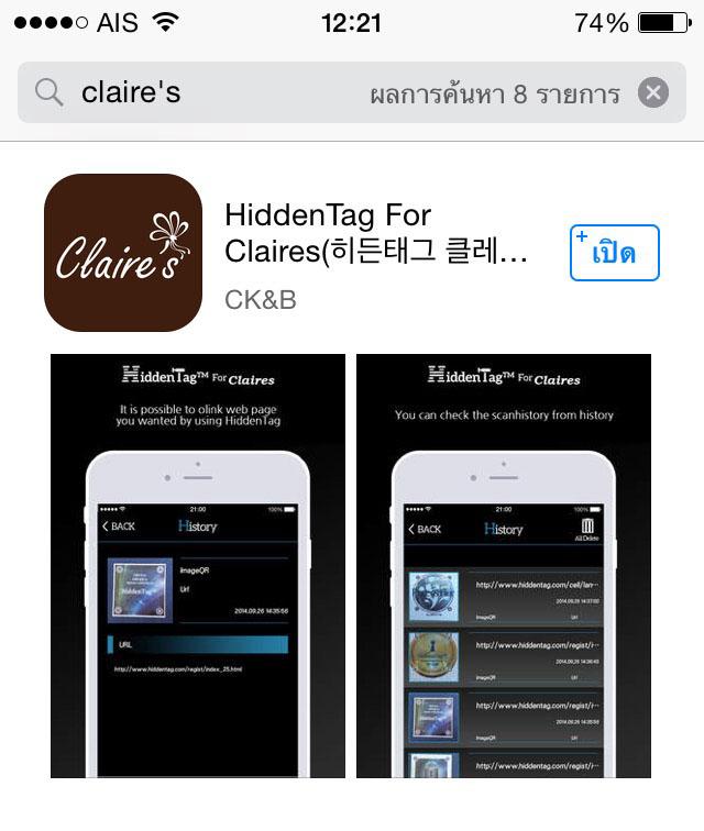ชื่อแอพ HiddenTag หรือ claire's