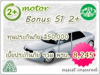 Bonus S1 2+ ทุนประกัน 250,000