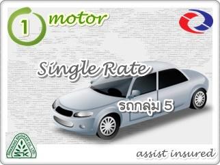 Single Rate รถกลุ่ม 5
