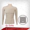 เสื้อรัดกล้ามเนื้อ Rash Guard แขนยาวคอตั้ง สีเนื้อ tan รุ่น Extra(สุดยอดผ้ายืดผิวผ้าลื่น)
