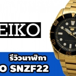 รีวิว นาฬิกา SEIKO SNZF22 5 SPORT SUBMARINE GOLD SERIES