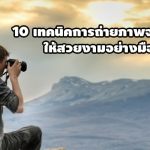10 เทคนิคการถ่ายภาพจากมือถือ ให้สวยงามอย่างมือโปร