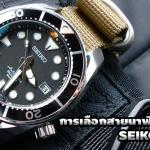 เคล็ดลับ การเลือกสายนาฬิกา SEIKO SUMO
