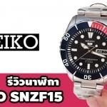 รีวิว นาฬิกา SEIKO SNZF15 PEPSI 5 SPORT SUBMARINE SERIES
