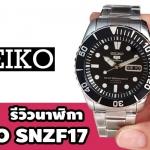 รีวิวนาฬิกา Seiko 5 Sport Submarine SNZ F17 หน้าดำ