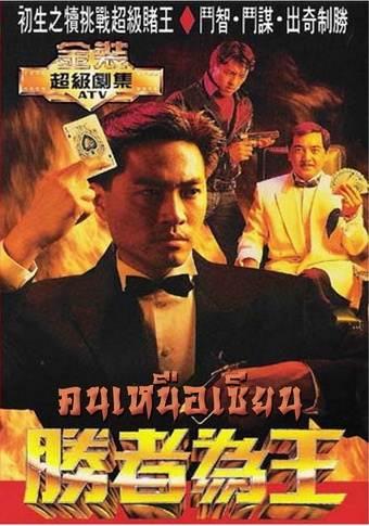 คนเหนือเซียน ภาค 1 พากย์ไทย V2D 3 แผ่นจบ - ขาย จำหนาย หนังจีนชุดเก่าหายาก  กำลังภายใน ฮ่องกง : Inspired by LnwShop.com